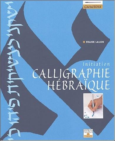 Franck Lalou - La Calligraphie hébraïque