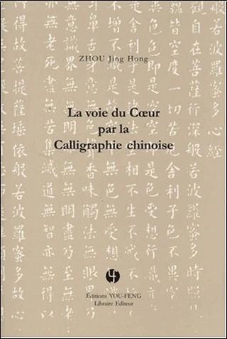 Jing Hong Zhou - La voie du coeur par la calligraphie chinoise