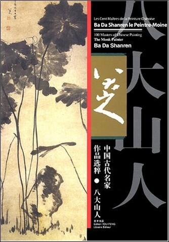 Yinglan Zhong - Ba Da Shanren le Peintre-Moine : Ba Da Shanren the Monk Painter : Edition bilingue français-anglais