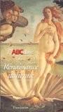 L'ABCdaire de la renaissance italienne - Michel Hochmann