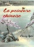 La peinture chinoise : Techniques de peinture à l'encre et à l'aquarelle - Cheng Yan