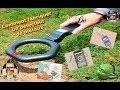 Comment fabriquer un détecteur de métaux