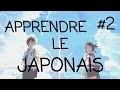 Apprendre le japonais ! #2 Zense kimi no na wa