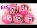 Poupées LOL Boules Surprises Petits Cadeaux Party Favors