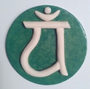 ceramique verre abstrait chakra coeur spiritualite amour : 4ième chakra = chakra du COEUR