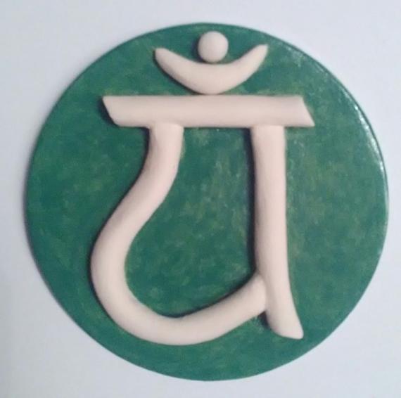 CéRAMIQUE, VERRE CHAKRA coeur spiritualité amour Abstrait  - 4ième chakra = chakra du COEUR
