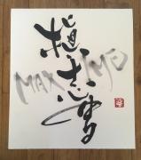 tableau autres calligraphie japon japonaise prenom : Maxime
