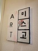 tableau autres lettre japonnais cerisier : Art