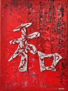 tableau abstrait harmonie rouge japon argent : Harmonie Rouge