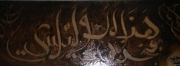 tableau autres calligraphie peinture ,a l hu calligraphie sur boi calligraphie ,a l : Calligraphie