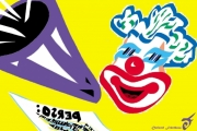 art numerique autres indiscretions sans gene vie socialedossiers tete de clown : CONFIDENTIALITÉ