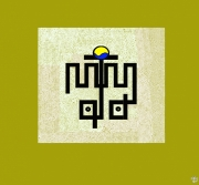 site art - mjm